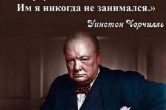 Великий человек был....