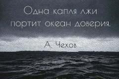 Чехов был известным океанологом)))