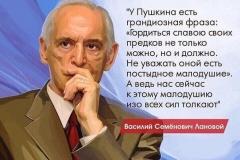 Пушкин это голова...., да и Лановой тоже...