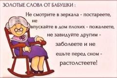 Истины наших бабушек....
