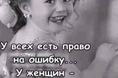 Право женщины священно))))