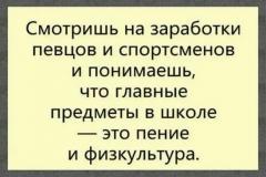 Истинная правда!