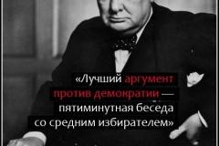 Черчиль знал, что говорил...