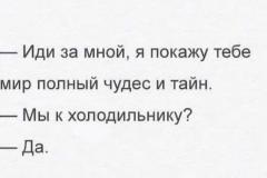 Я бы тоже на этот  мир взлянул)))